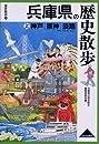 兵庫県の歴史散歩〈上〉神戸・阪神・淡路