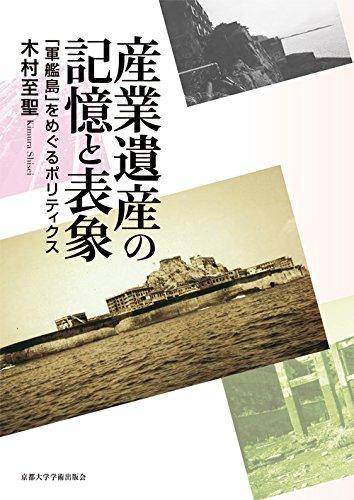 産業遺産の記憶と表象: 「軍艦島」をめぐるポリティクス