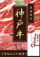 4等級 以上 厳選 神戸牛 焼肉用 カルビ 1000g A3パネル付き 目録 ( 景品 贈答 プレゼント 二次会 イベント用)