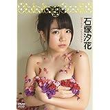 石塚汐花/Shining SMILE [DVD]