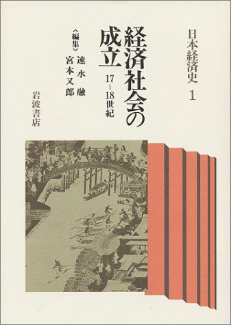 経済社会の成立 17‐18世紀 (日本経済史 1)