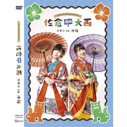 佐倉としたい大西 DVD in 沖縄