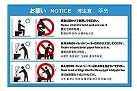 ラウディ トイレ看板 トイレ マナー プレート 看板 注意 警告 【青色】 (横25㎝×縦17㎝)