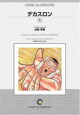 デカスロン (5) オンデマンド版 [コミック] (ヤングサンデーコミックス)