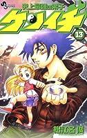史上最強の弟子ケンイチ (13) (少年サンデーコミックス)