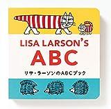 リサ・ラーソンのABCブック