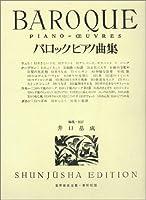バロックピアノ曲集 (世界音楽全集ピアノ篇)