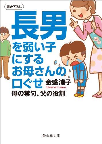 長男を弱い子にするお母さんの口ぐせ (静山社文庫)の詳細を見る