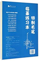 Special Copy Book for Caligraphy (Chinese Edition)