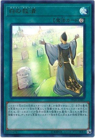 【シングルカード】PP20)白の救済/魔法/ウルトラ/PP20-JP007