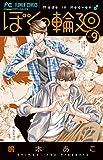 ぼくの輪廻 (9) (フラワーコミックス)
