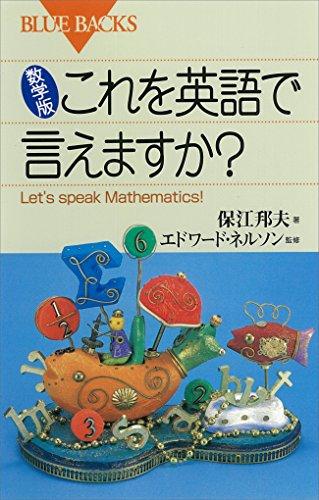 数学版 これを英語で言えますか? Let's speak Mathematics! (ブルーバックス)