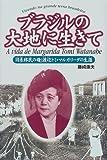 ブラジルの大地に生きて―「日系移民の母」渡辺トミ・マルガリーダの生涯 (くもんのノンフィクション児童文学)
