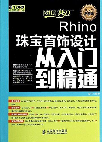 Rhinoジュエリーデザイン初心者からマスターへ(CD付き)
