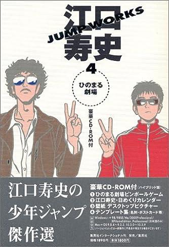 江口寿史 JUMP WORKS 4 ひのまる劇場 (愛蔵版コミックス)
