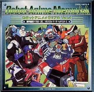 ロボットアニメメモリアル Vol.4