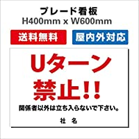 プレート看板 送料無料 進入禁止 立入禁止 通り抜け禁止の表示や警告に使える 関係者以外 注意看板 H400xW600mm (四隅穴あけ加工(無料))
