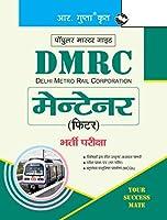 DMRC: Maintainer (Fitter) Recruitment Exam Guide