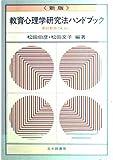 新版 教育心理学研究法ハンドブック―教師教育のために