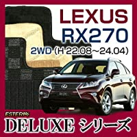 【DELUXEシリーズ】LEXUS レクサス RX270 フロアマット カーマット 自動車マット カーペット 車マット(H22.08~24.04、AGL10W) 2WD オスカーブルー ab-lex-rx270-22agl10w2wd-delobl