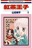 紅茶王子 9 (花とゆめコミックス)