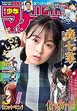週刊少年マガジン 2020年48号[2020年10月28日発売] [雑誌]