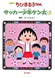 アニメ版 ちびまる子ちゃん―サッカー少年ケン太の巻