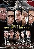 権力の階段 ~総理への道~[DVD]