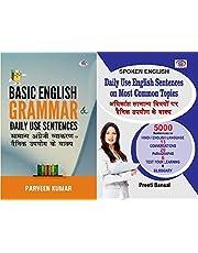 Basic English Grammar & Daily Use Sentences + Spoken English Daily Use Sentences (Set of 2 Books)