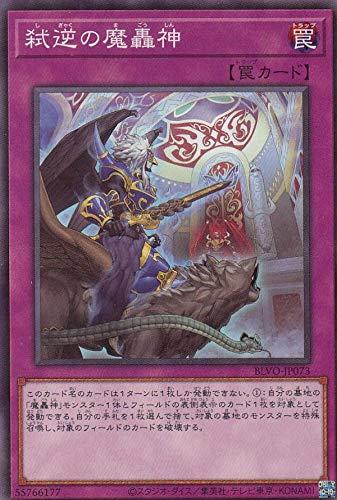 遊戯王 BLVO-JP073 弑逆の魔轟神 (日本語版 ノーマル) ブレイジング・ボルテックス