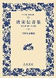 唐宋伝奇集(下)――杜子春 他三十九篇 (ワイド版岩波文庫)