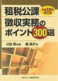 租税公課徴収実務のポイント300選〈平成28年改訂版〉