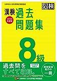 漢検 8級 過去問題集 2020年度版
