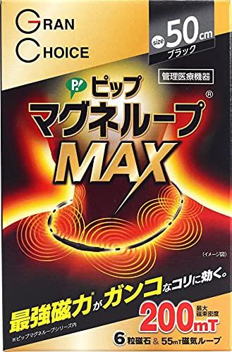 [Amazon限定ブランド]グランチョイス ピップ マグネループMAX 200ミリテスラ 50㎝