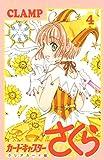 カードキャプターさくら クリアカード編(4) (なかよしコミックス)