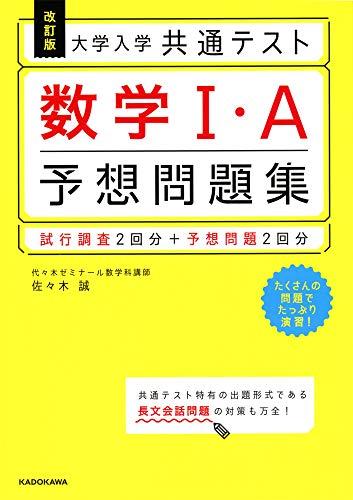 改訂版 大学入学共通テスト 数学1・A予想問題集の詳細を見る