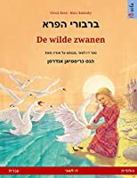 ברבורי הפרא - De wilde zwanen (עברית - הולנדית): ספר ילדים דו לשוני מבוסס על אגדה מאת הנס כרי&# (Sefa Picture Books in Two Languages)