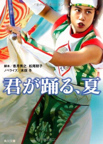 君が踊る、夏 (角川文庫)の詳細を見る