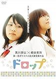 ドロップ[JDXO-26610][DVD]