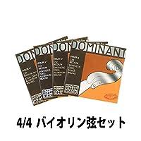 THOMASTIK Dominant バイオリン弦セット 4/4用 (トマスティック)