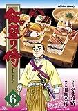 飯盛り侍 : 6 (アクションコミックス)