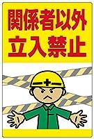 表示看板 「関係者以外立入禁止」 反射加工なし(工事現場イラスト) 大サイズ 60cm×90cm VH-139L