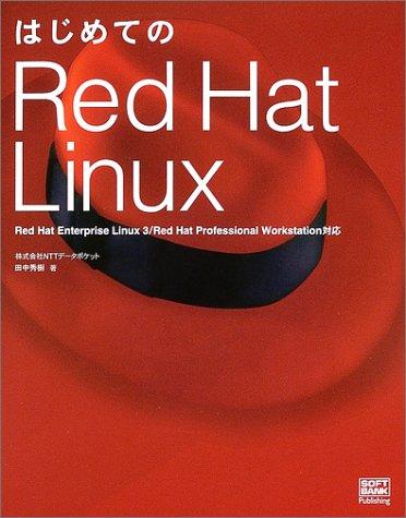 『はじめてのRed Hat Linux』のトップ画像