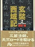 玄奘西域記〔小学館文庫〕 (2) (小学館文庫 すA 2)