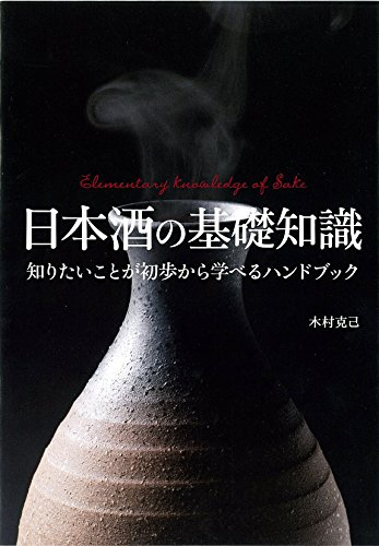 日本酒の基礎知識―知りたいことが初歩から学べるハンドブック