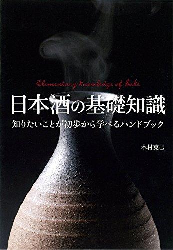 新星出版社『日本酒の基礎知識』