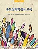Education of students with severe disabilities (Korean Edition)
