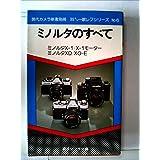 ミノルタのすべて (1978年) (現代カメラ新書別冊―35ミリ一眼レフシリーズ)