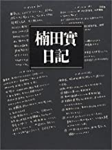 楠田實日記―佐藤栄作総理首席秘書官の二〇〇〇日