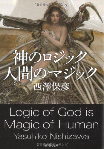 神のロジック 人間のマジック (文春文庫)